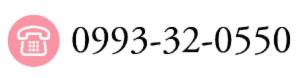敬徳の電話番号:0993-32-0550
