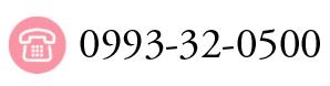 敬徳の電話番号:0993-32-0500